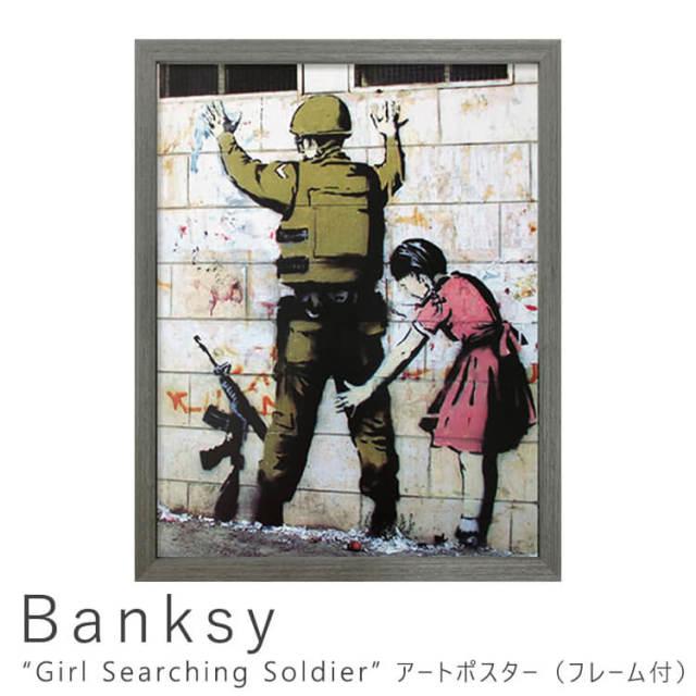 Banksy(バンクシー) Girl Searching Soldier アートポスター(フレーム付き)