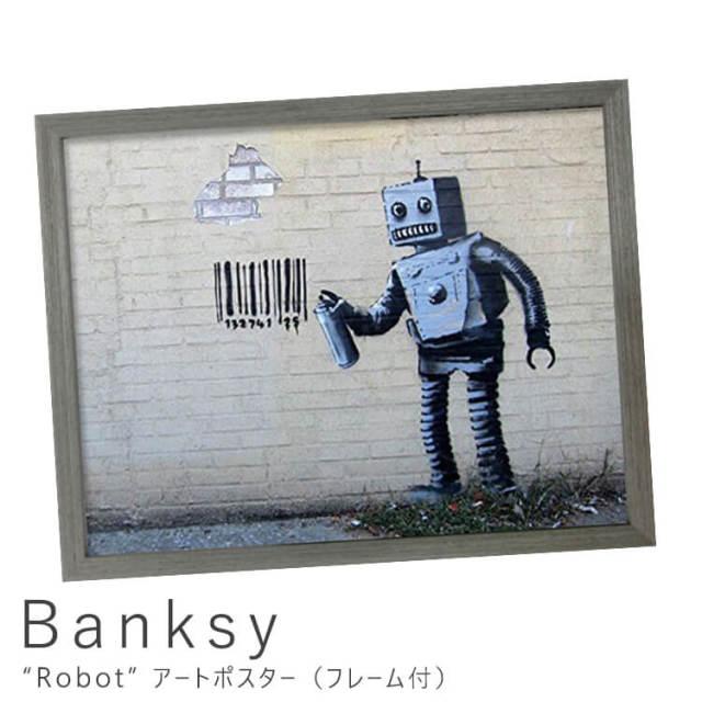 Banksy(バンクシー) Robot アートポスター(フレーム付き)