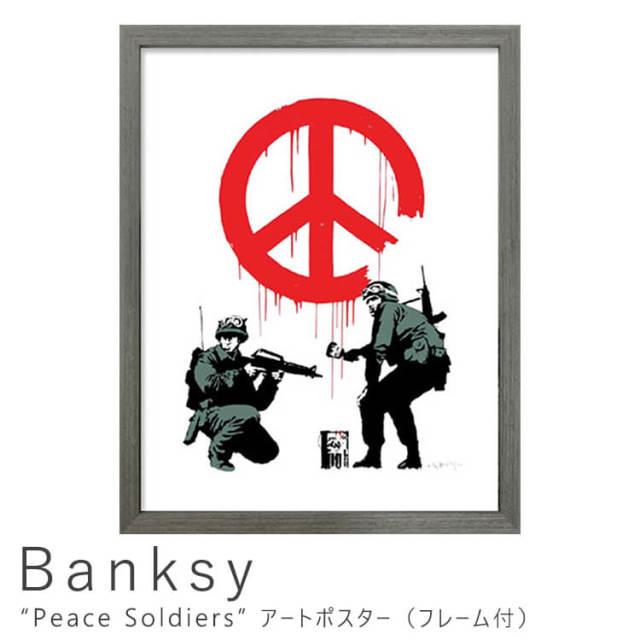 Banksy(バンクシー) Peace Soldiers アートポスター(フレーム付き)