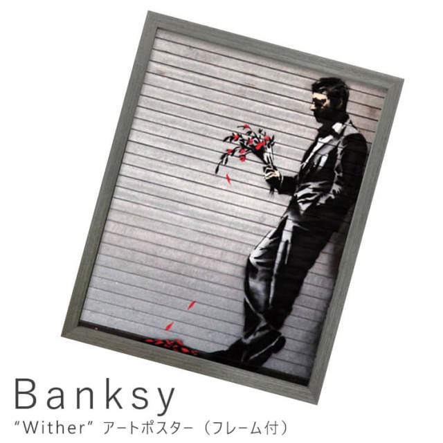 Banksy(バンクシー) Wither アートポスター(フレーム付き)