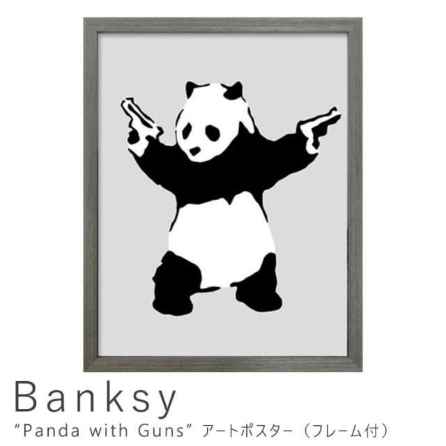 Banksy(バンクシー) Panda with Guns アートポスター(フレーム付き)