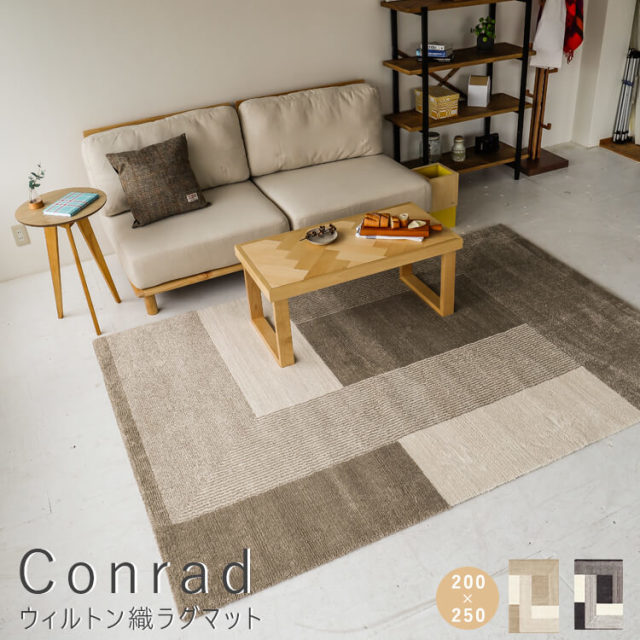 Conrad(コンラッド) ウィルトン織ラグマット