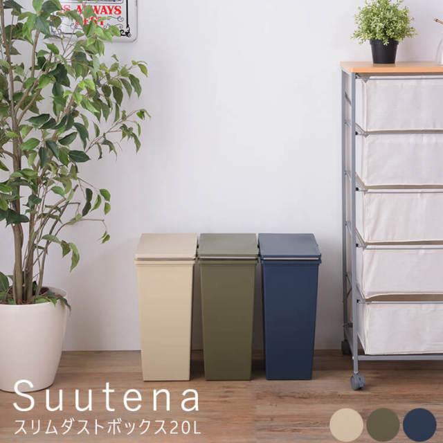 Suutena(スーテナ)スリムダストボックス20L
