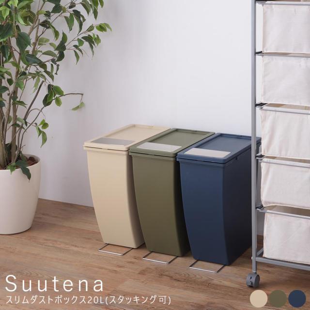 Suutena(スーテナ)スリムダストボックス20L(スタッキング可)