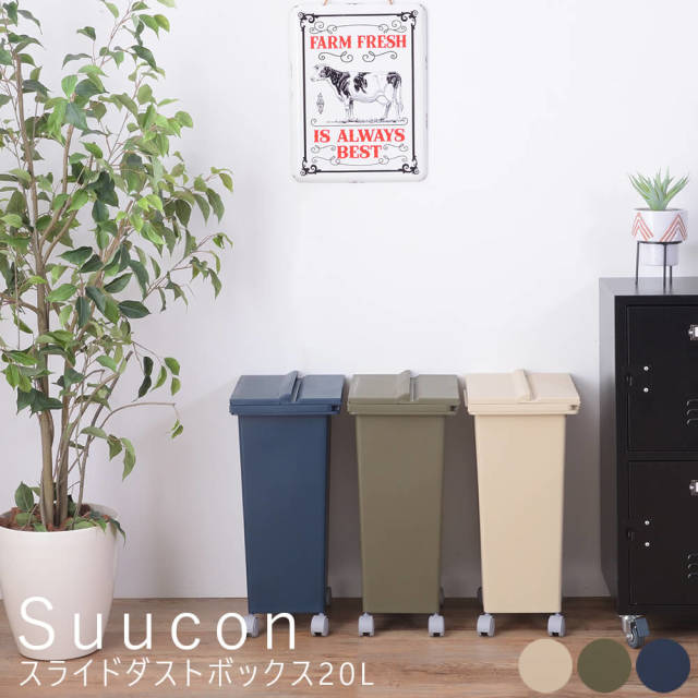 Suucon(スーコン)スライドダストボックス20L