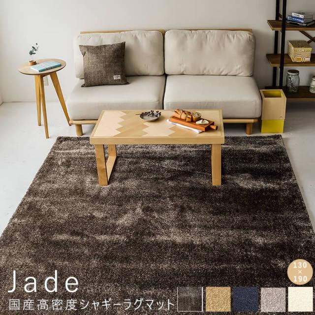Jade(ジェイド) 国産高密度シャギーラグマット