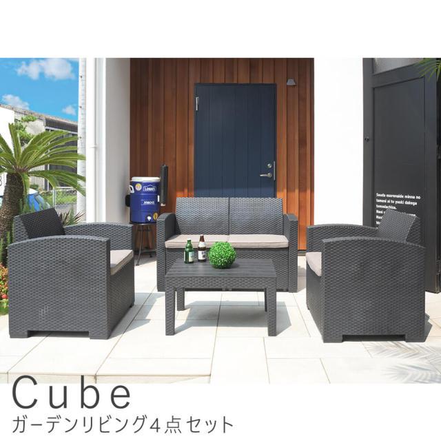 Cube(キューブ)ガーデンリビング4点セット