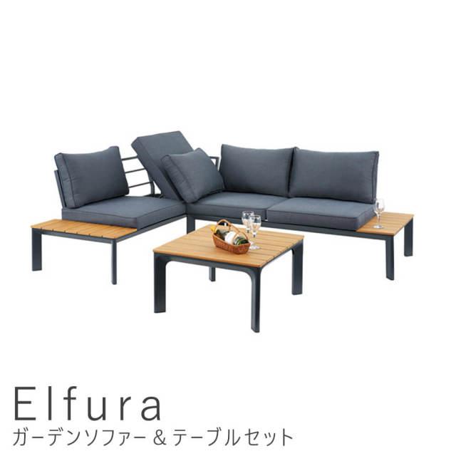 Elfura(エルフラ)ガーデンソファー&テーブルセット