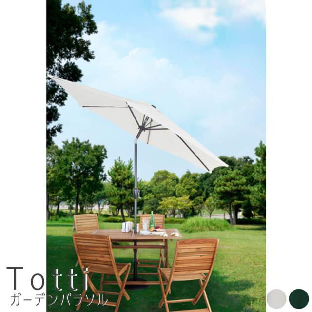 Totti(トッティ) ガーデンパラソル