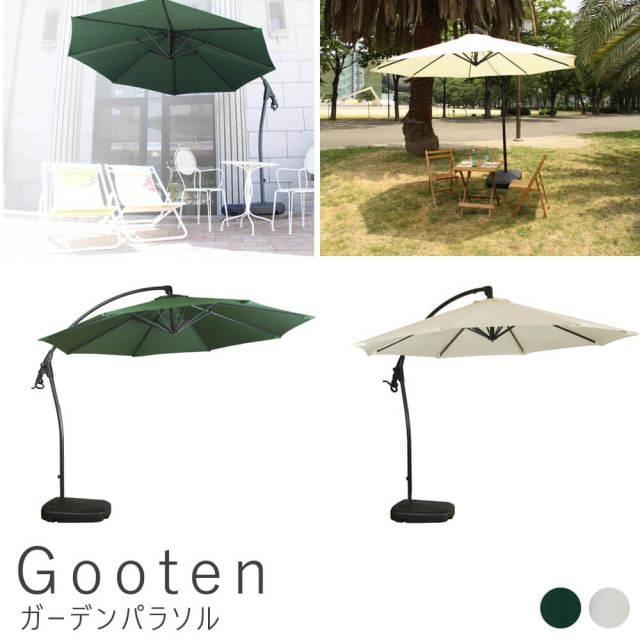 Gooten(グーテン)ガーデンパラソル