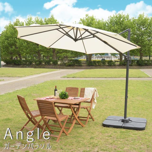 Angle(アングル)ガーデンパラソル