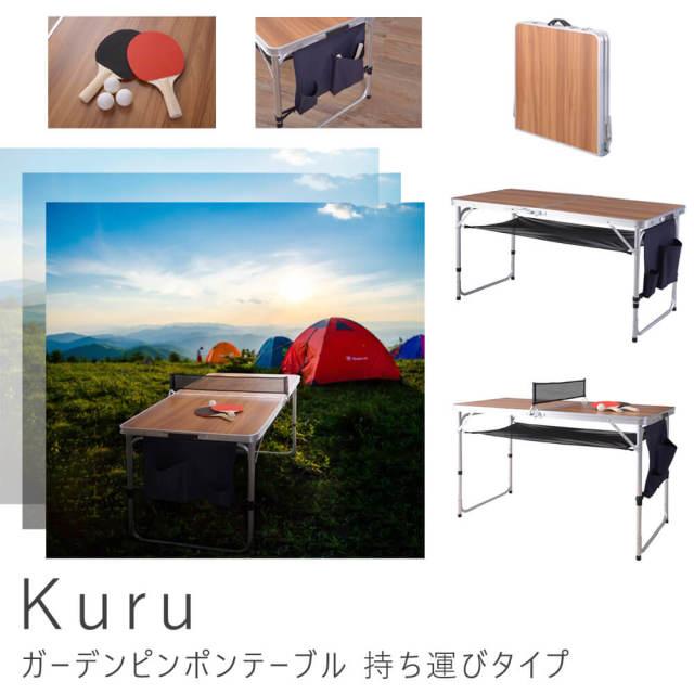 Kuru(クル) ガーデンピンポンテーブル 持ち運びタイプ