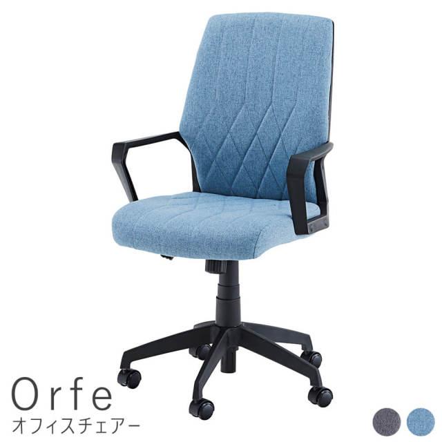 Orfe(オルフェ)オフィスチェアー