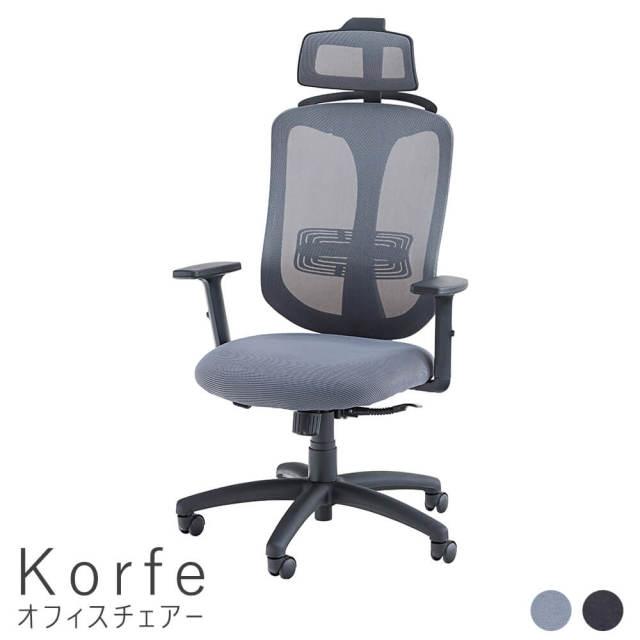 Korfe(コルフェ)オフィスチェアー