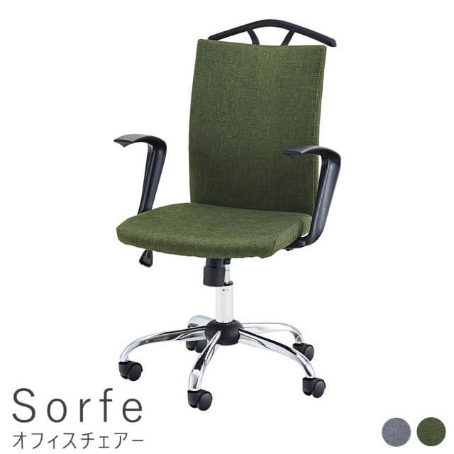 Sorfe(ソルフェ)オフィスチェアー