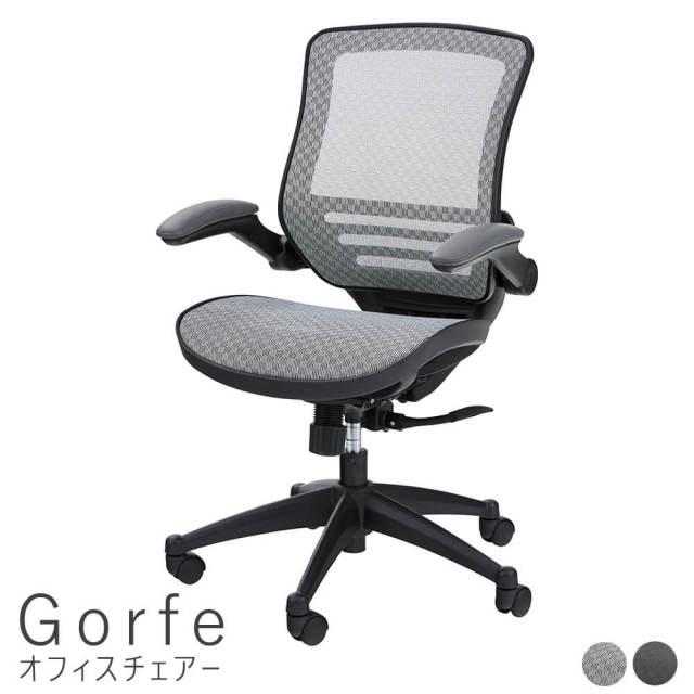 Gorfe(ゴルフェ)オフィスチェアー