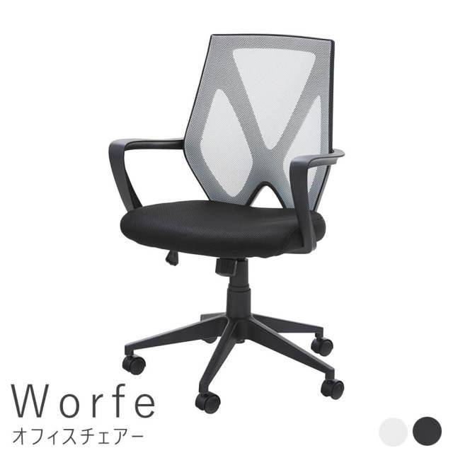 Worfe(ウォルフェ)オフィスチェアー