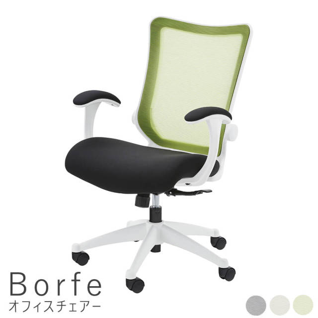 Borfe(ボルフェ)オフィスチェアー