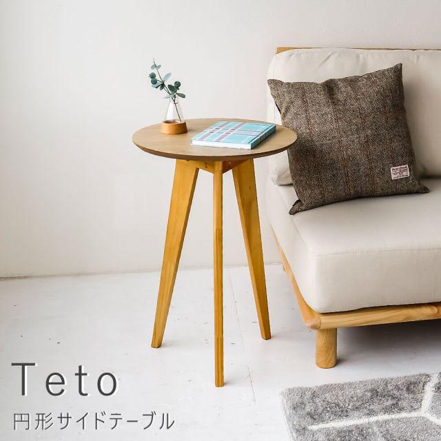 Teto(テト) 円形サイドテーブル