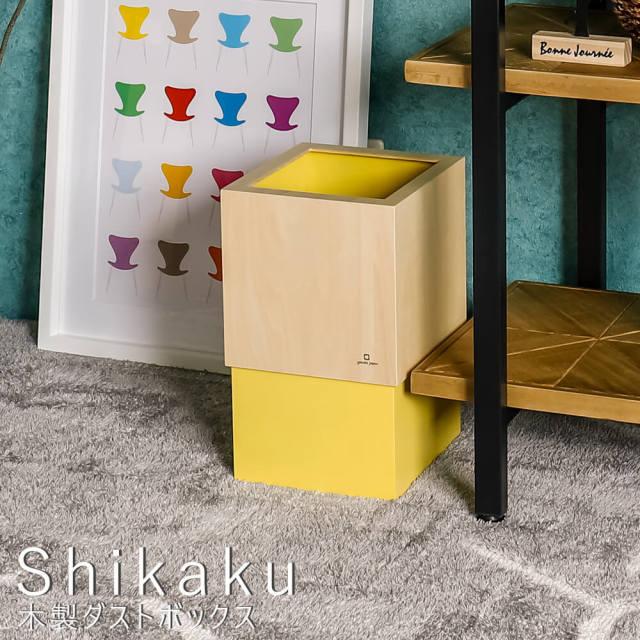 Shikaku(シカク)  木製ダストボックス