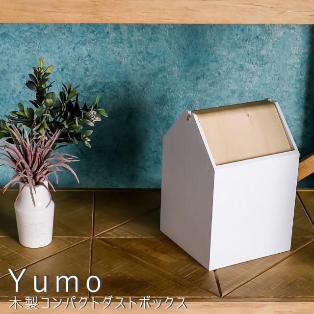 Yumo(ユウモ) 木製コンパクトダストボックス