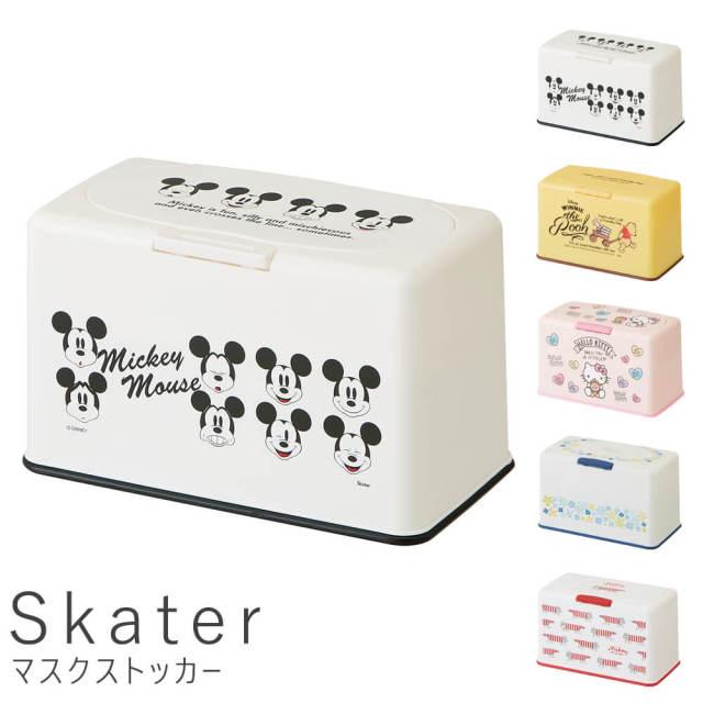 Skater(スケーター) マスクストッカー