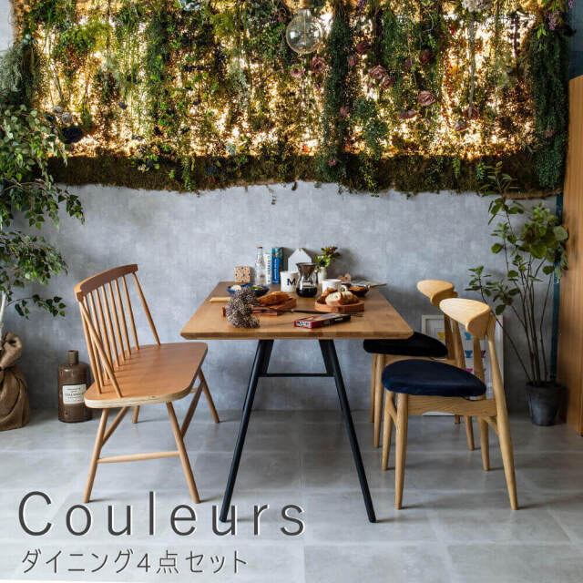 Couleurs(クルール) ダイニング4点セット