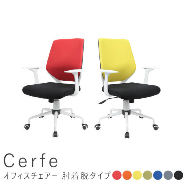Cerfe(セルフェ) オフィスチェアー 肘着脱タイプ