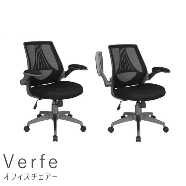 Verfe(ベルフェ) オフィスチェアー