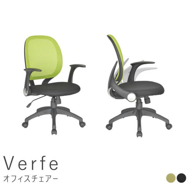 Herfe(ヘルフェ) オフィスチェアー