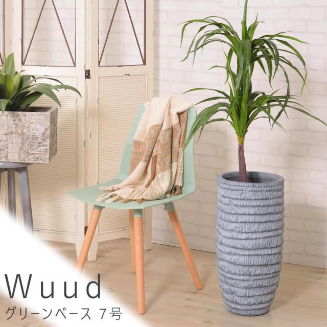 Wuud(ウード) グリーンベース 7号