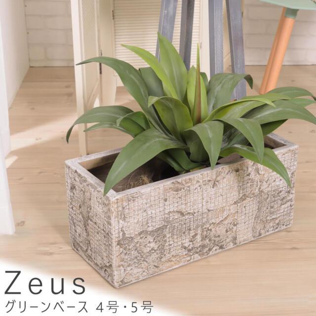 Zeus (ゼウス) グリーンベース 4号・5号