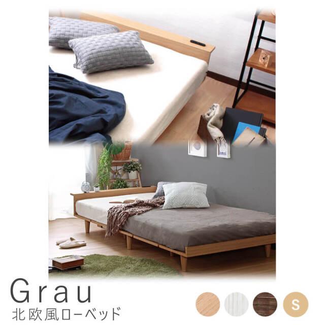 Grau(グラウ) 北欧風ローベッド
