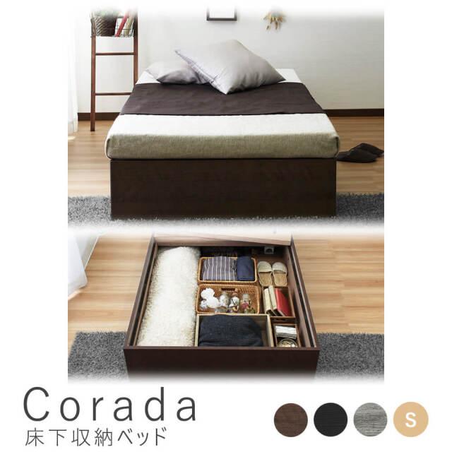 Corada(コラーダ) 床下収納ベッド