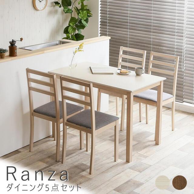 Ranza(ランザ) ダイニング5点セット