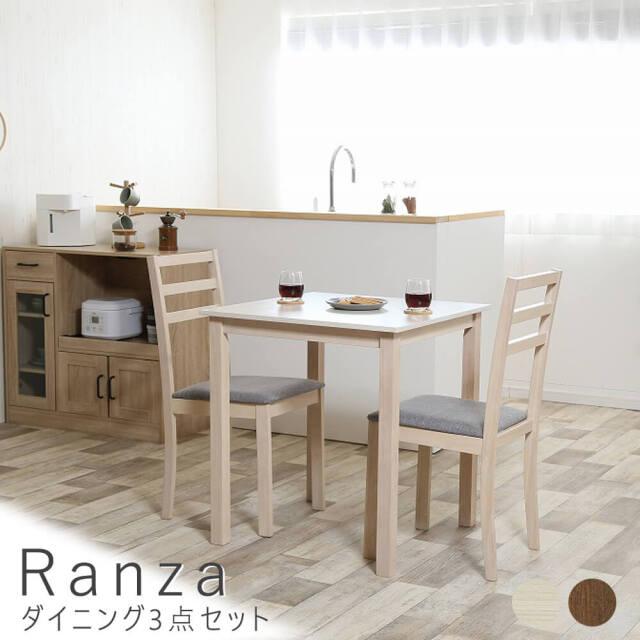 Ranza(ランザ) ダイニング3点セット