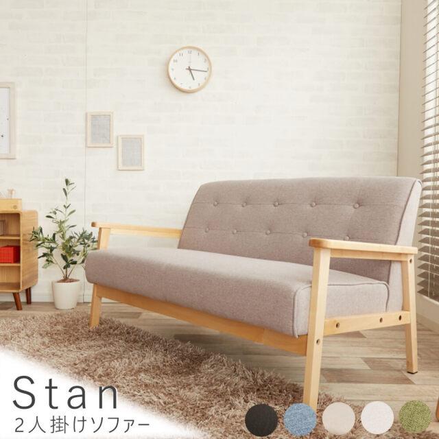 Stan(スタン) 2人掛けソファー