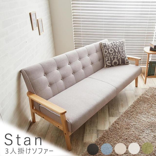 Stan(スタン) 3人掛けソファー