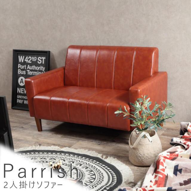 Parrish(パリッシュ) 2人掛けソファー