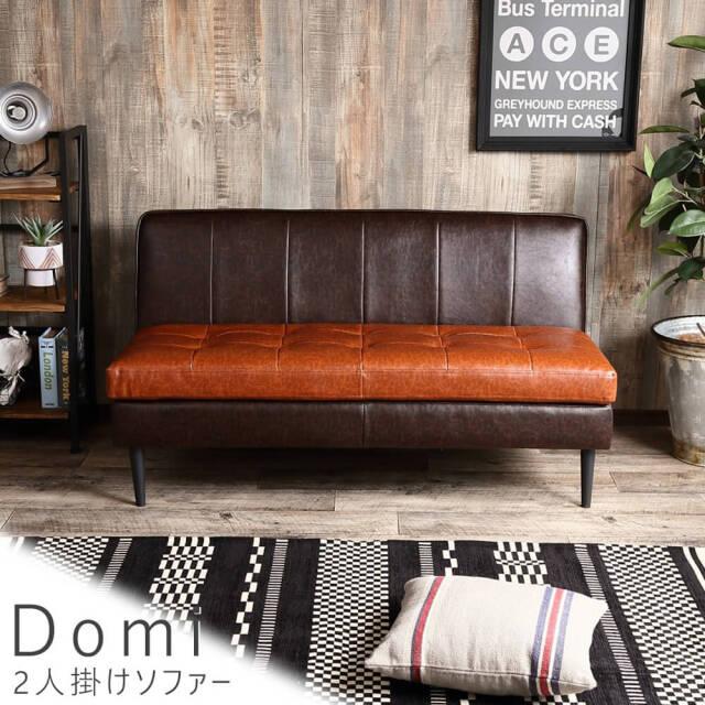 Domi(ドーミ) 2人掛けソファー