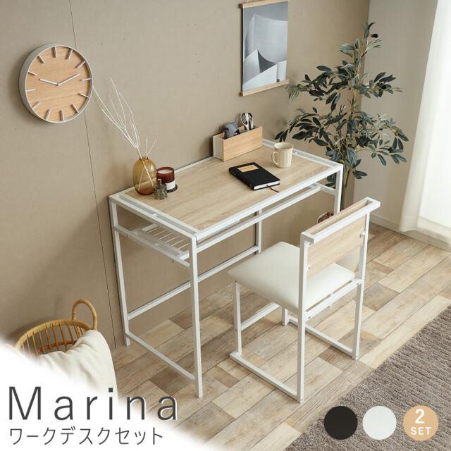 Marina(マリーナ) ワークデスクセット