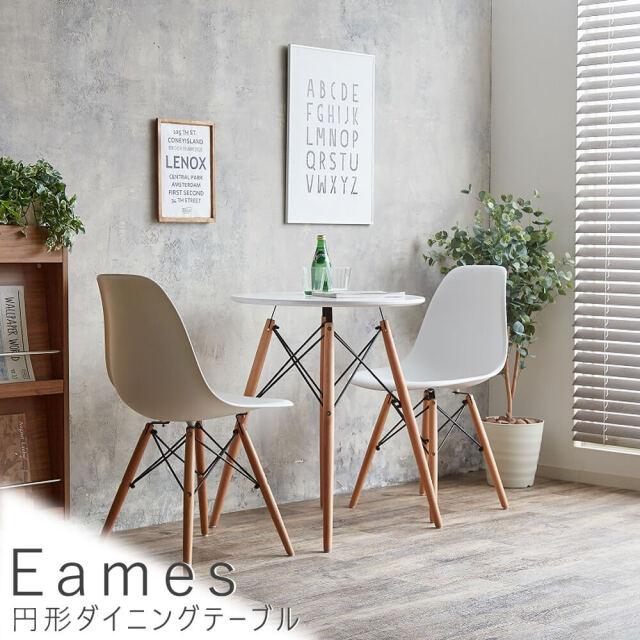 Eames(イームズ) 円形ダイニングテーブル