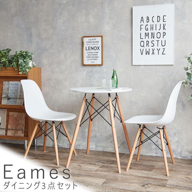 Eames(イームズ) ダイニング3点セット