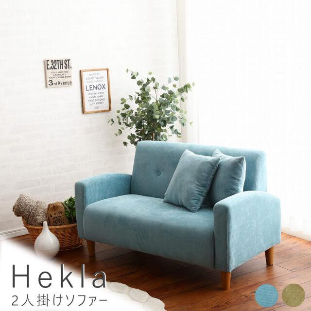 Hekla(ヘクラ) 2人掛けソファー