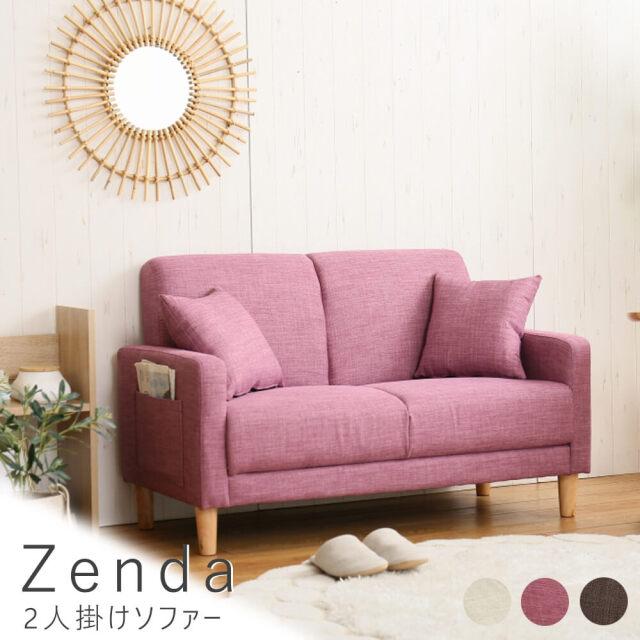 Zenda(ゼンダ) 2人掛けソファー