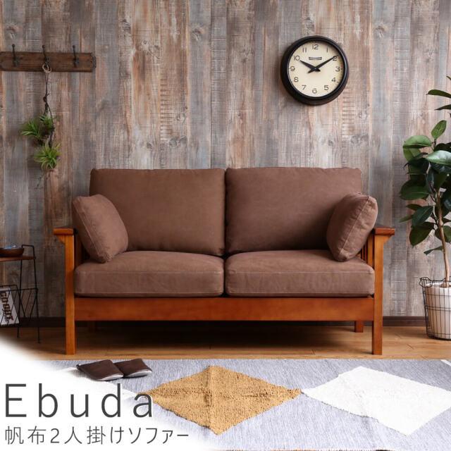 Ebuda(エブーダ) 帆布2人掛けソファー