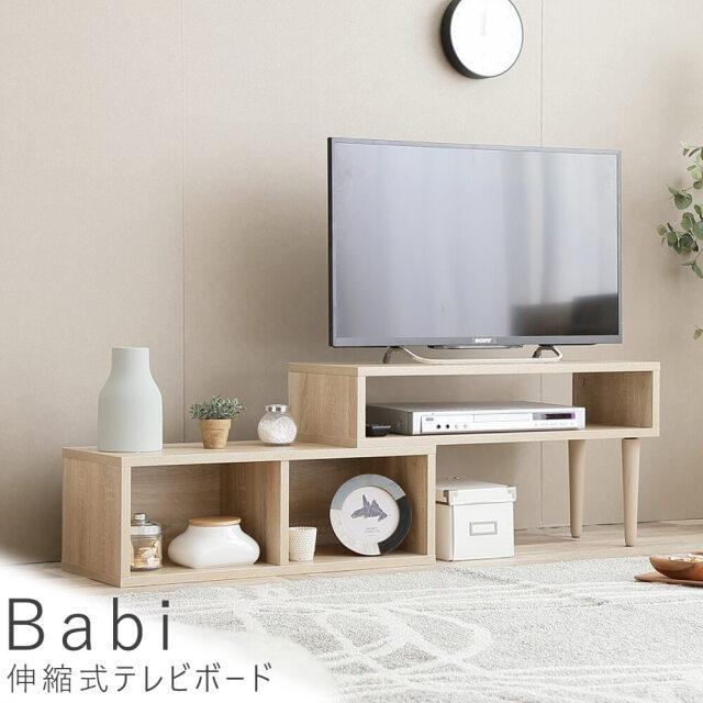 Babi(バビ) 伸縮式テレビボード
