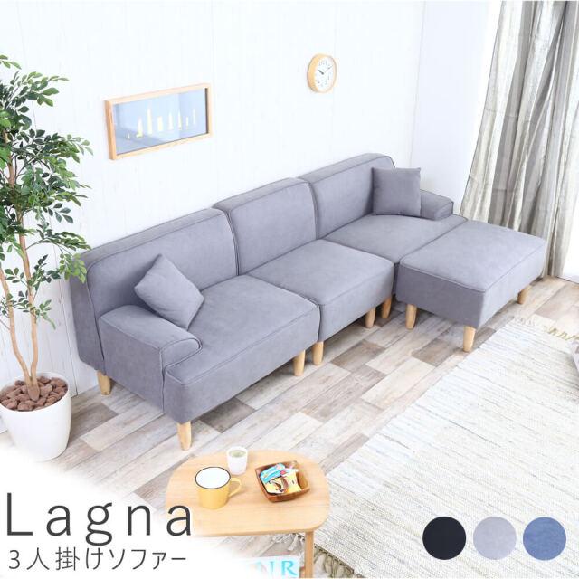 Lagna(ラグナ) 3人掛けソファー