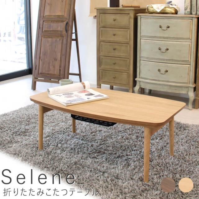 Selene(セレーネ) 折りたたみこたつテーブル