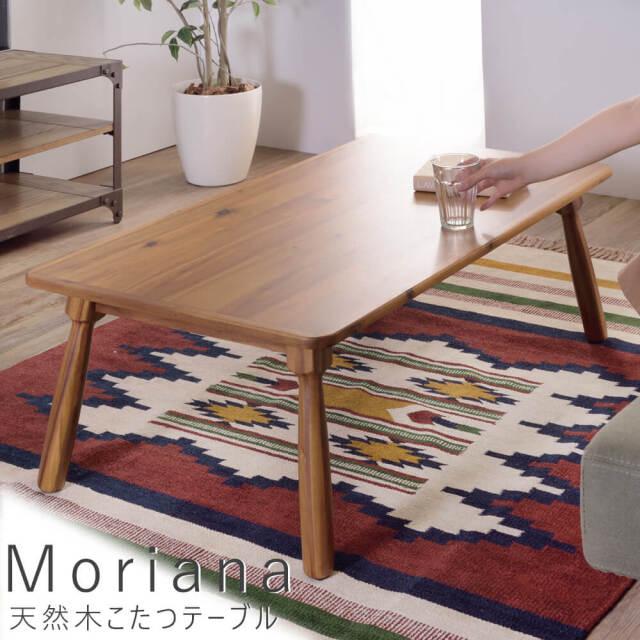Moriana(モリアーナ) 天然木こたつテーブル